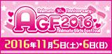 banner_agf2016.jpg