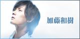 banner_kazuki.jpg