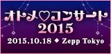 banner_otocon2015.jpg