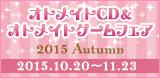 banner_otomefair2015.jpg
