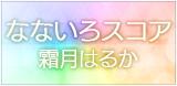 banner_score.jpg
