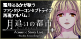 banner_tsukioi.jpg