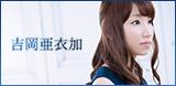 banner_yoshioka.jpg
