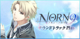 banner_NORN9.jpg