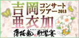 banner_aika_utage2013.jpg