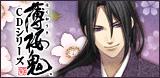 banner_hakuouki_cd.jpg