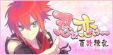 banner_ninkoi.jpg