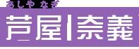 芦屋 奈義