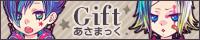 Gift/あさまっく