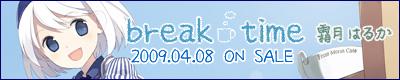 ・break time/霜月はるか・