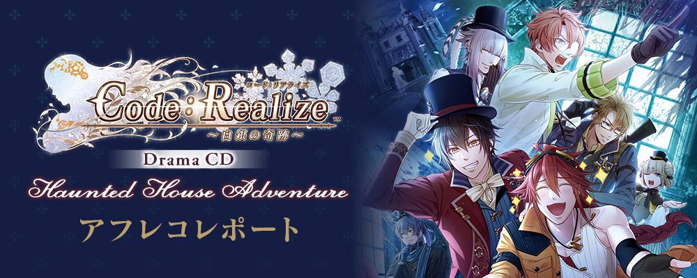 Code:Realize ~白銀の奇跡~ ドラマCD Haunted House