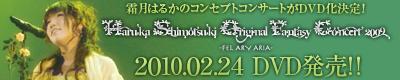 HarukaShimotsukiOFC2009DVD