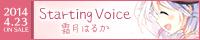 Starting Voice|霜月はるか