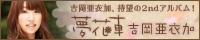 Maple Leaf 5th anniversary CD 時の栞・夢花車・十六夜涙・散らない花バナー