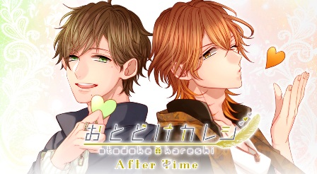 AfterTime_key