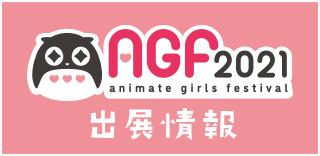 banner_agf2021